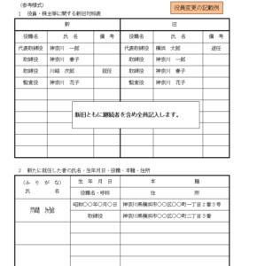 役員・株主等に関する新旧対照表(参考様式)